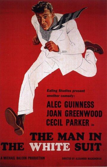 Фильм Человек в белом костюме