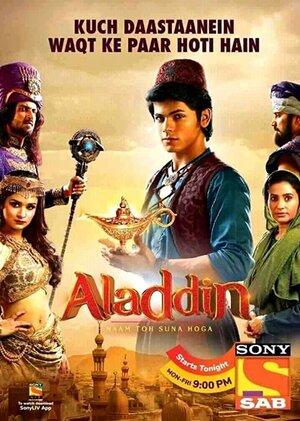 Аладдин: наверное, слышали это имя / Aladdin - Naam Toh Suna Hoga