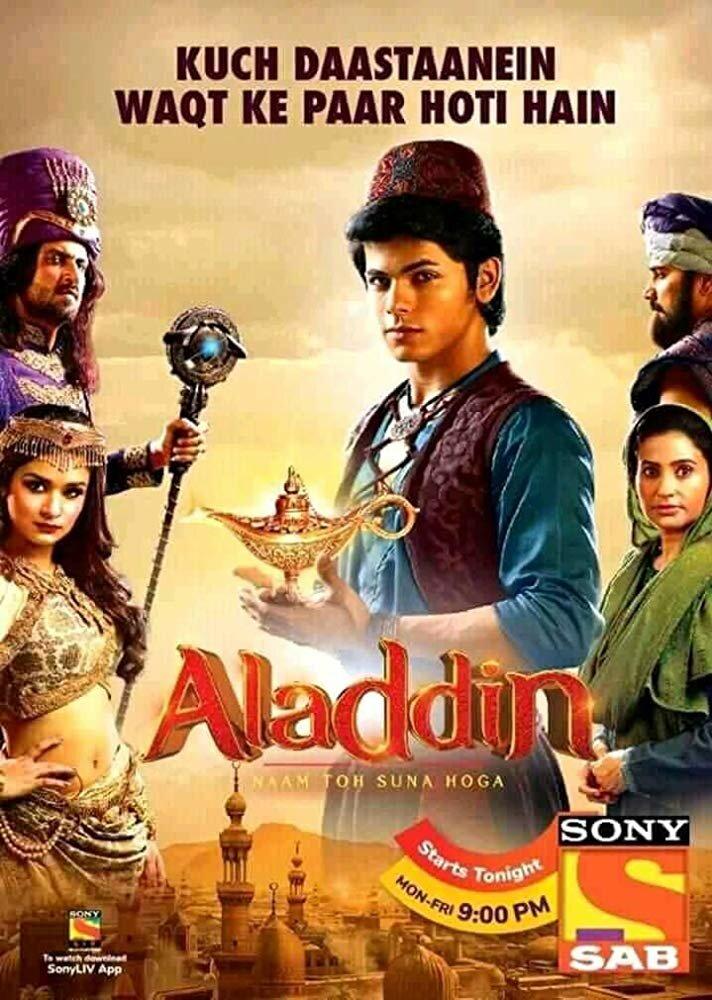 Аладдин: Вы слышали моё имя