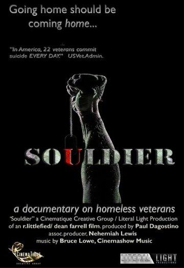 Солдат (Souldier)