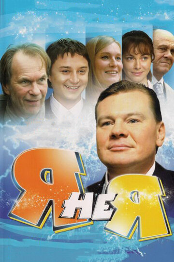 Я не я (2008) полный фильм