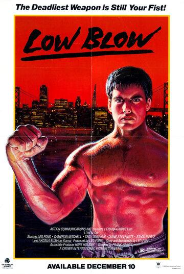 Удар ниже пояса (1986)