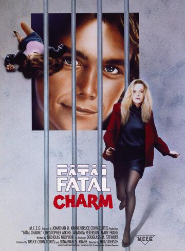 Смертельное очарование (1990)