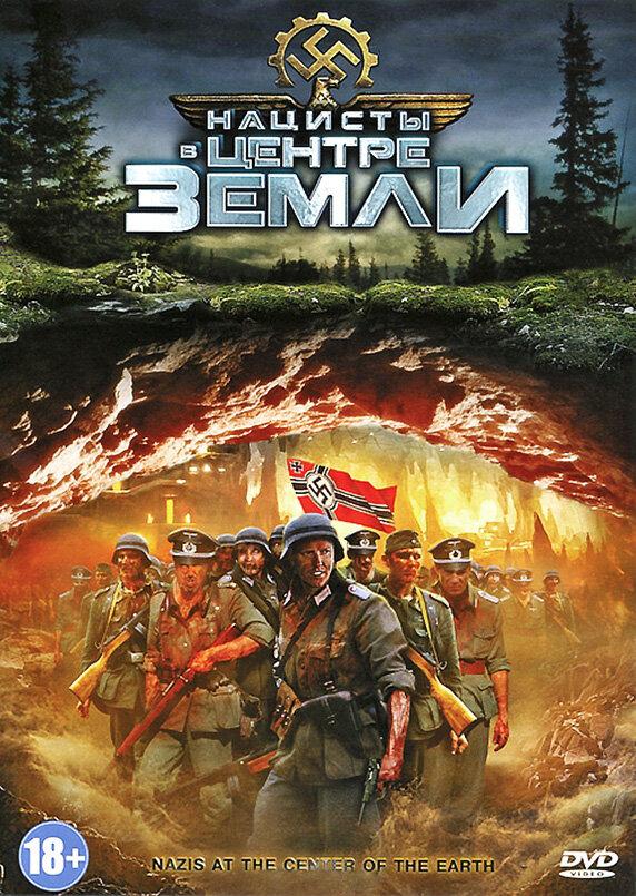 Нацисты в центре Земли (2012) - смотреть онлайн