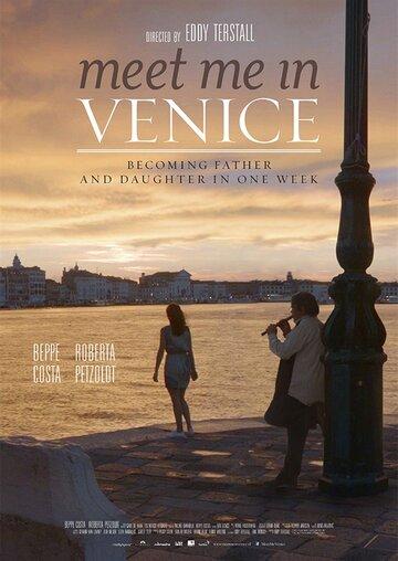 Встречай меня в Венеции (Meet Me in Venice)