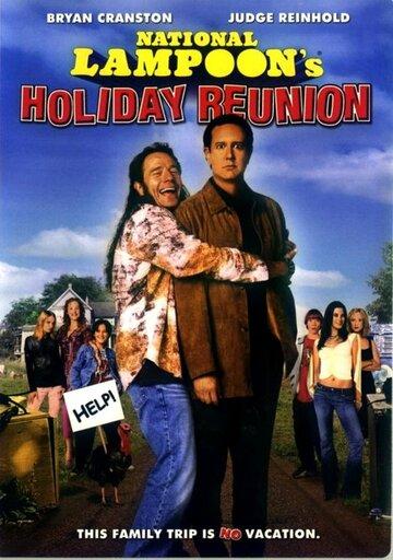 День благодарения (2003)