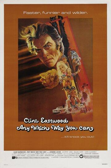 Как только сможешь (1980)