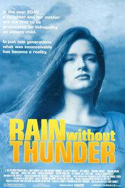 Дождь без грома (1992)