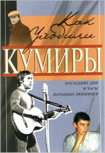 Как уходили кумиры (сериал 2005 – 2007)
