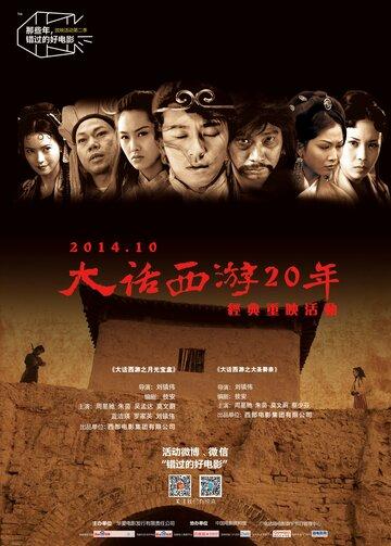 Китайская одиссея: Ящик Пандоры