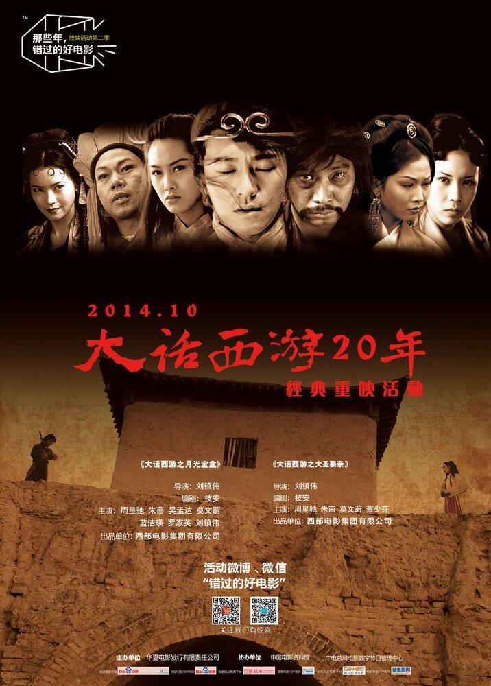 Фильмы Китайская одиссея: Ящик Пандоры