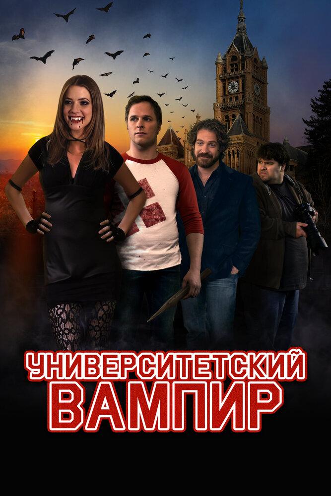 Университетский вампир (2013) - смотреть онлайн