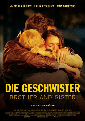 Брат и сестра (2016) полный фильм