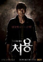 Чхо-ен (2014)