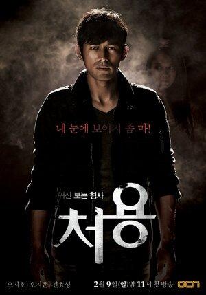 300x450 - Дорама: Чхо-ён / 2014 / Корея Южная