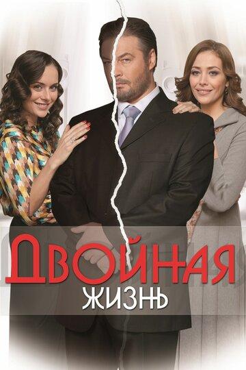Двойная жизнь (2013)