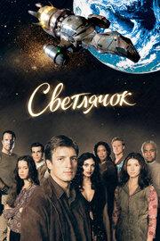 Светлячок (2002)