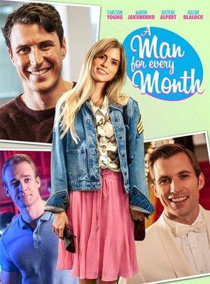 Мужчина на каждый месяц (2017)