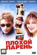Плохой парень  (2002)