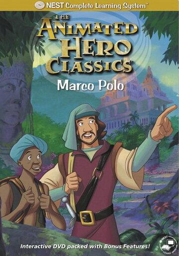 Марко Поло (1997)
