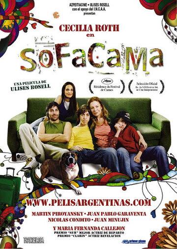Диван-кровать (2006)