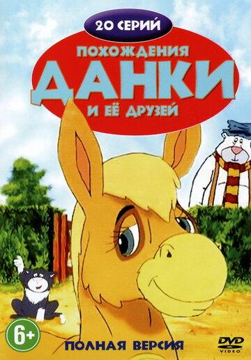 Похождения Данки и её друзей (1996) полный фильм