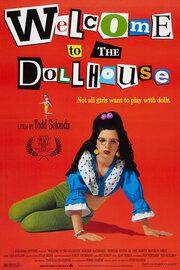 Смотреть онлайн Добро пожаловать в кукольный дом