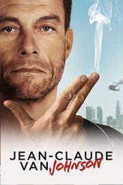 Смотреть онлайн Жан-Клод Ван Джонсон