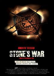 Война Стоуна (2011)