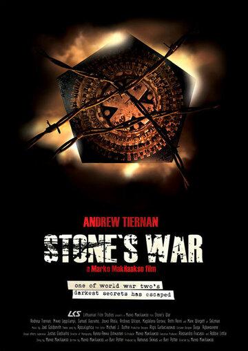 Война Стоуна 2011