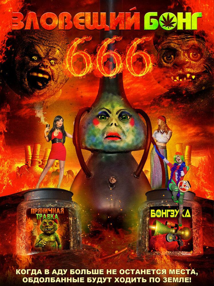 Зловещий Бонг 666 (2017)