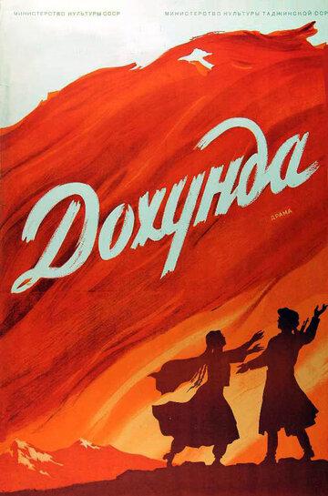 Дохунда (1956) полный фильм