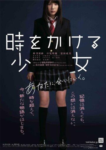 Девочка, покорившая время / Toki o kakeru shojo / 2010