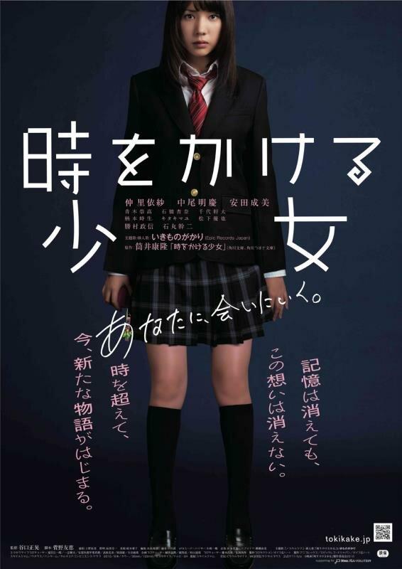 Девочка, покорившая время  (2010)