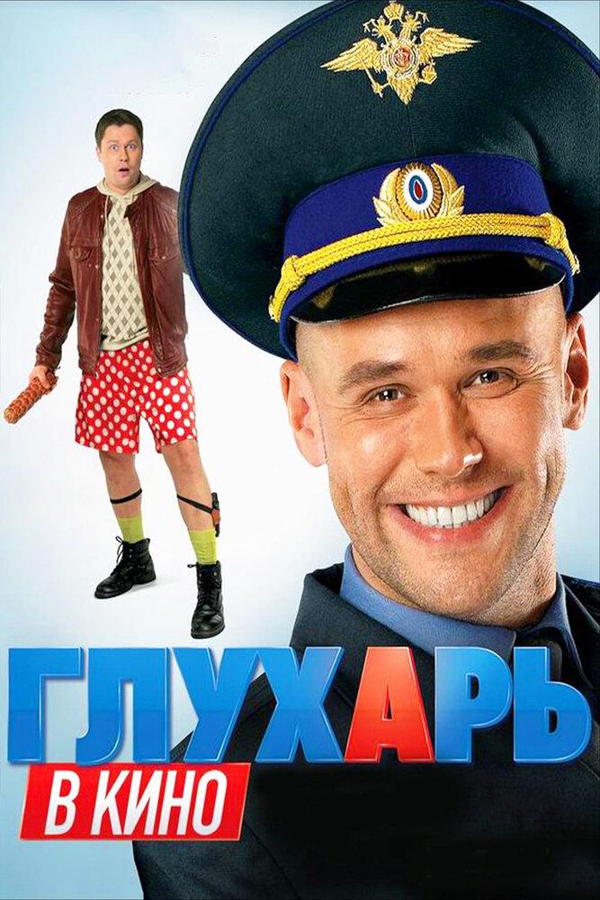 Фильм Дэн С Денисом Рожковым
