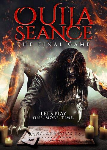 Сеанс Уиджи: Последняя игра / Ouija Seance: The Final Game. 2018г.