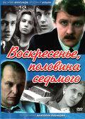 Воскресенье, половина седьмого (1988)