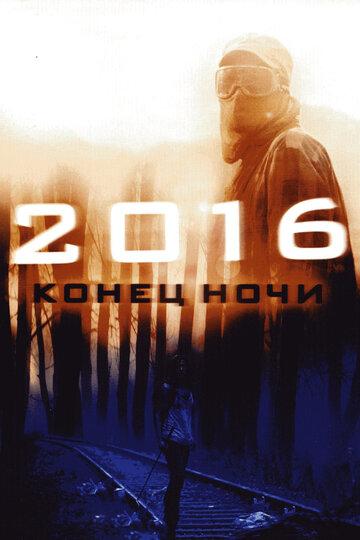 2016: ����� ���� (Hell)