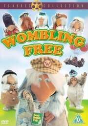 Wombling Free (1977)