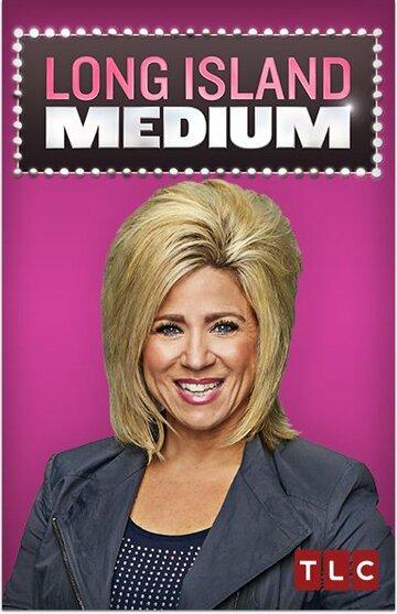 Медиум с Лонг-Айленда (2011)