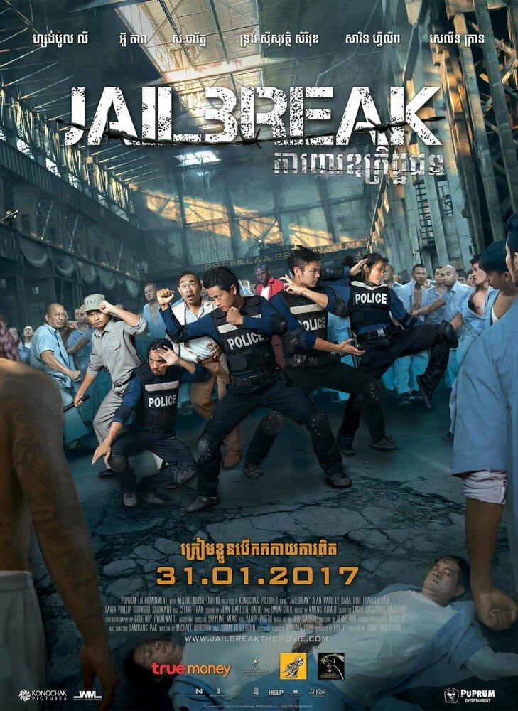 Побег из тюрьмы (2017)