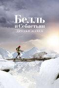 Белль и Себастьян: Друзья навек (Belle et Sébastien 3, le dernier chapitre)