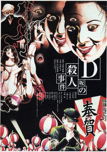 Убийство на улице Д (1998)