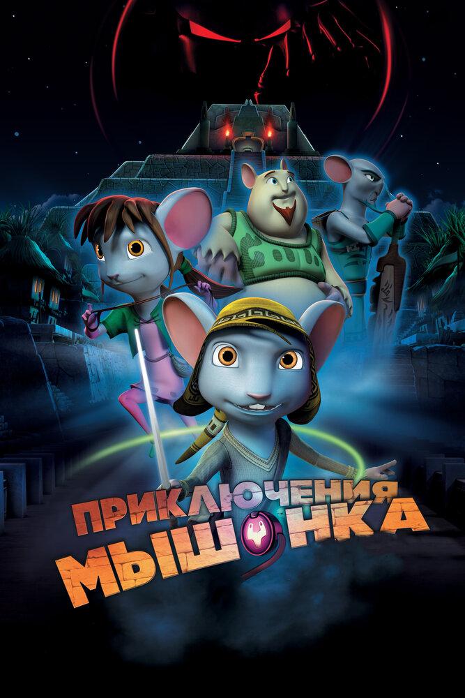 Приключения мышонка (2013)