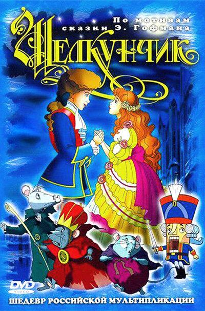 Щелкунчик и мышиный король смотреть онлайн