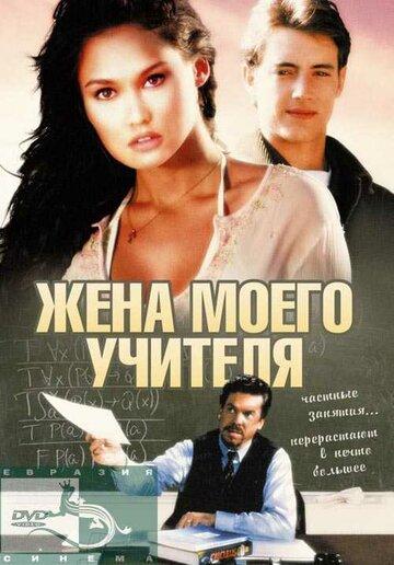 Жена моего учителя (1999) — отзывы и рейтинг фильма