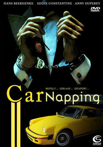 Похитители автомобилей (1980)