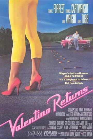 Валентино возвращается (1989)