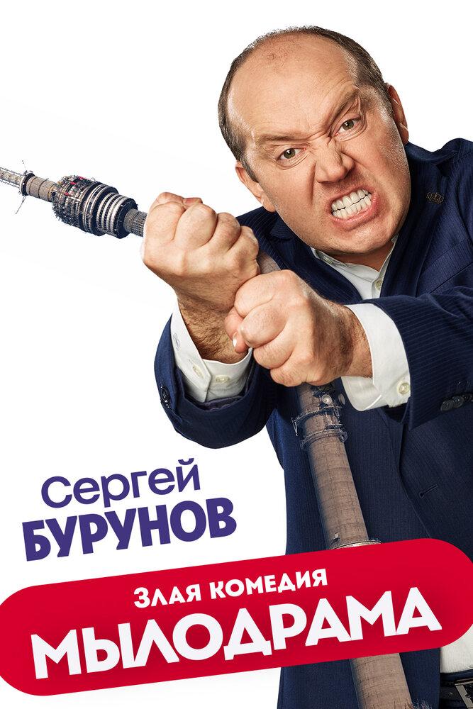 Мылодрама  2 сезон     , 9 серия