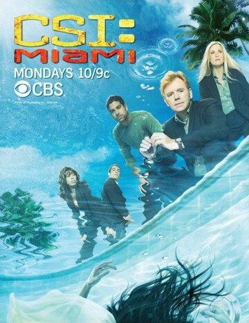 C.S.I.: Майами 2002